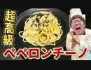 【オリーブオイル14万円】超高級食材でペペローション作ったら美味すぎたwww【カニキンTV】