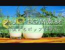 フリーポップBGM|穏やかで心温まるポップ・映像・ラジオ・無料音楽素材