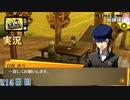 【ペルソナ4ザ・ゴールデン】探偵王子の意地 11月12日 216日目 晴れ【実況】