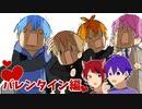【アニメ】バレンタインチョコをもらいすぎた6兄弟が草WWWWW【すとぷり】