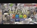 """[サイエンスZERO] 3.11 驚きのメカニズムを解説   M9 超巨大地震の全貌・科学者は何を突き止めたか   3.11から10年 地震学者たちが挑んだ""""超巨大地震""""   NHK"""