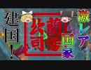 【EU4】1444年開始のゲームではまず見かけない激レア国家「蘭芳」を建国してみた!【ゆっくり実況】蘭芳(ランファン)