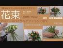 FFN【2011・2012年】花束・パーフェクトガイド 基礎①76page[10年前動画・40歳]