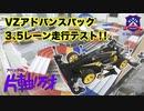 61#ミニ四駆キットの傑作機VZアドバンスパックを3レーン&5レーンコースを走行。その優れた走りの要因とは!?【アベッチの片軸万歳!#2】