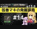 【7DTD】弦巻マキの発掘調査#14 【α13.8】【VOICEROID実況】