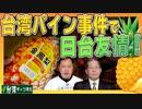 【台湾CH Vol.363】日本も声援!パイナップル事件で台湾団結!中国墓穴![R3/3/6]
