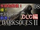 【ダークソウル2】生命初期値!裸!セスタス! 覇者!DLC編Part8【ゆっくり実況】