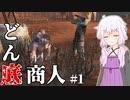 【Kenshi】どん底商人のGenesis復讐譚 #1 【VOICEROID実況+ゆっくり】