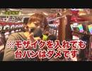 嵐・梅屋のスロッターズ☆ジャーニー #608