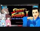 みんなで歌うゲーム音楽 Part 4-1【STREET FIGHTER II】