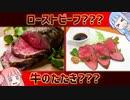 似てるけど違う食べ物10選【VOICEROID解説】