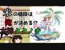 【ゆっくり解説】日本の神様紹介㉕米の値段を左右する神⁉木神ククノチ解説