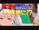 葉山舞鈴に女王様のような事を強要され、きしょがる魔使マオ【にじさんじ切り抜き】