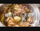 【BBAの本気】台湾式 鶏のピクルス液煮込み ピクルス液捨てるのは止めましょう
