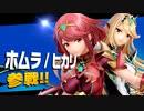 【スマブラSP】ホムラ/ヒカリで勝ち上がり乱闘攻略【ホンキ度9.9】