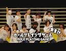 【ほぼ秋田県民】ロールプレイングゲーム踊ってみた NG&おまけ