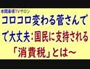 水間条項TV厳選動画第98回