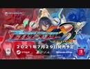 【公式】ブラスターマスター ゼロ 3 第一弾紹介映像