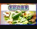 【ゆっくり解説】シーザーサラダの名前の由来とは【今日の豆知識】