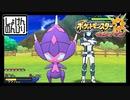 【第52話】ポケモンUS虫贔屓実況【ベベノムと優しいハプゥ】