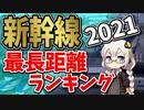 """【鉄道豆知識】最も長く走る""""新幹線""""ランキング!2021 #39"""