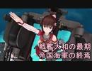 戦艦大和の最期 帝国海軍の終焉【MMDアニメ】