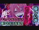 【優ボ×セクシー】キュートなカノジョ/syudou 歌うとどうなる?【こめぽーと】