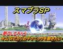 スマブラSP ホムラ/ヒカリのテクニックを磨きたい 新DLCキャラ 【大乱闘スマッシュブラザーズ SPECIAL】