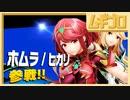 【スマブラSP】ホムラ/ヒカリ参戦!!【実況】