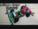 プロペラダウンフォースミニ四駆「改」の動画
