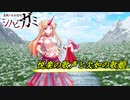 【シノビガミ】悦楽の歌声と欠如の歌姫    クライマックス後半(完)【実卓リプレイ】