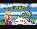【ゆっくりTRPG】ゆっくり沖縄観光COC/ウガミ【リプレイ風動画】第3話後半