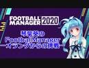 琴葉葵のFootballManager  7(終)【FM2020】