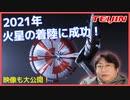 NASA火星探査機Perseveranceの着陸成功の影の立役者!パラシュートに採用され日系企業全体が羨むTeijinのテクノーラ!