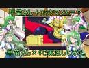 早苗さんが好きなので、早苗さんが主役のゲームを早苗さんたちに実況してもらった。【VoiCeVI実況】