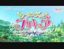 【バンブラP】ヒーリングっど♥プリキュア Touch!! / 北川理恵【耳コピ】