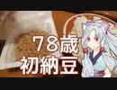 78歳のおばあさんは納豆の味を知りたい件をボロボロ日本語で語る【VOICEROID 東北イタコ】