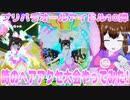 プリパラオールアイドル10弾~時のヘアアクセ大会やってみた!~
