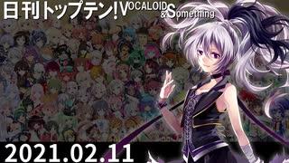 日刊トップテン!VOCALOID&something【日刊ぼかさん2021.02.11】