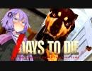 【7DTD α19】ゆかりさん、私のために毎日死んでください #8【VOICEROID実況】