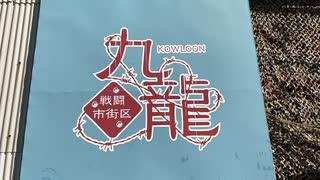 【サバゲー】ヒットコール!part9 九龍戦闘市街区【VOICEROID】