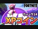 【牛さんGAMES】ウィーク14全XPコインマップ付き【Fortnite】【フォートナイト】