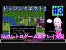 【ドラゴンクエスト2(FC)】#3_IAのレトロゲーム既プレイ実況