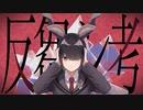 反芻シ考 / れるりり  (cover) - メルユ