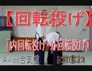 Japan Aikido 合気道【内回転投げ・外回転投げ 片手取り回転投げ】 難しい技です。解説文を参照!!「合気道は 多人数掛けが目標である。」受けを盾に何時でもガードと攻撃ができる技と指導された。