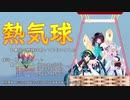 【オリジナル曲】熱気球 を東北三姉妹に歌ってもらった【VOCALOID・NEUTRINO】