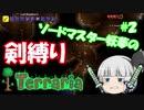 【テラリア】ソードマスター妖夢の剣縛りテラリア #2【ゆっくり実況】