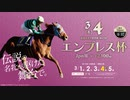 【地方競馬】プロ馬券師よっさんの第67回 エンプレス杯(JpnⅡ)