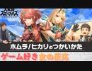 ホムラ/ヒカリのつかいかた ゲーム好き女が反応してみた【日本人の反応】