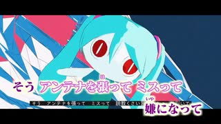 【ニコカラ】アンテナ(キー-6)【off vocal】